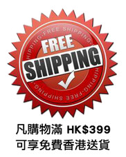 Free Shipping on orders over HK$399  -  購物滿HK$399,可享香港免費送貨