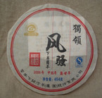 "Xiaguan 2008 FT ""Exquisite Elegance"" Raw Pu-erh Tea - 454g Cake"