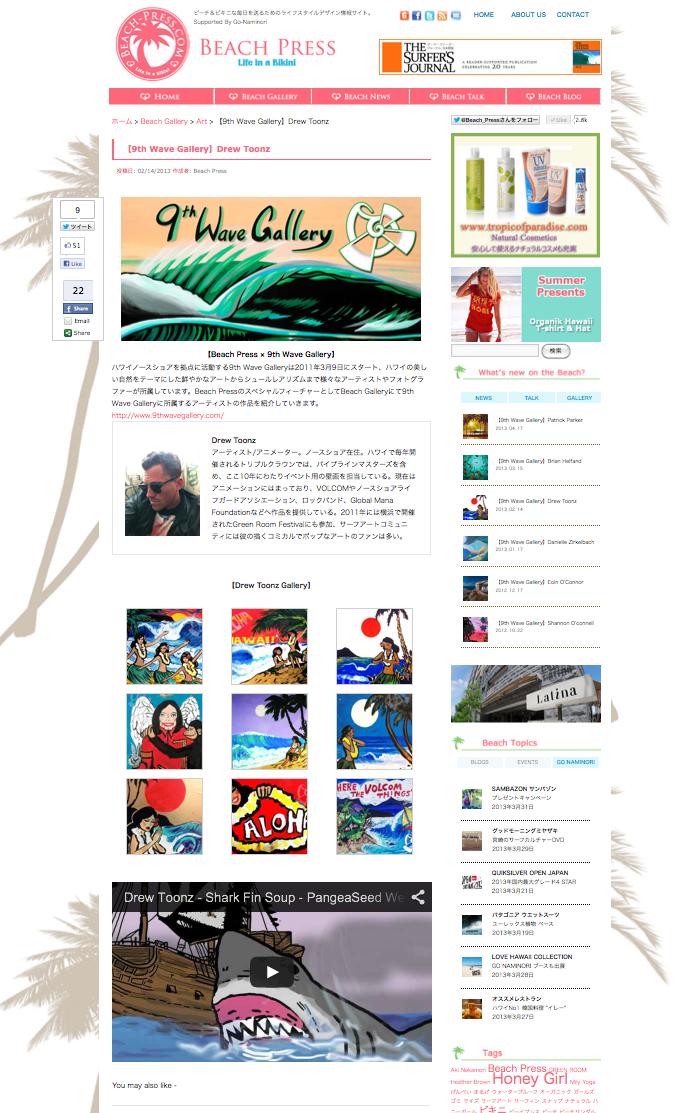 2013-02-14-drew-toonz-beach-press.png