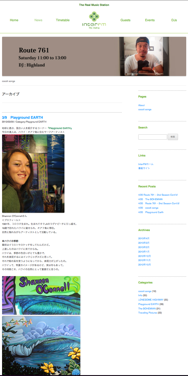 2013-03-09-shannon-o-connell-www.interfm.co.jp.png