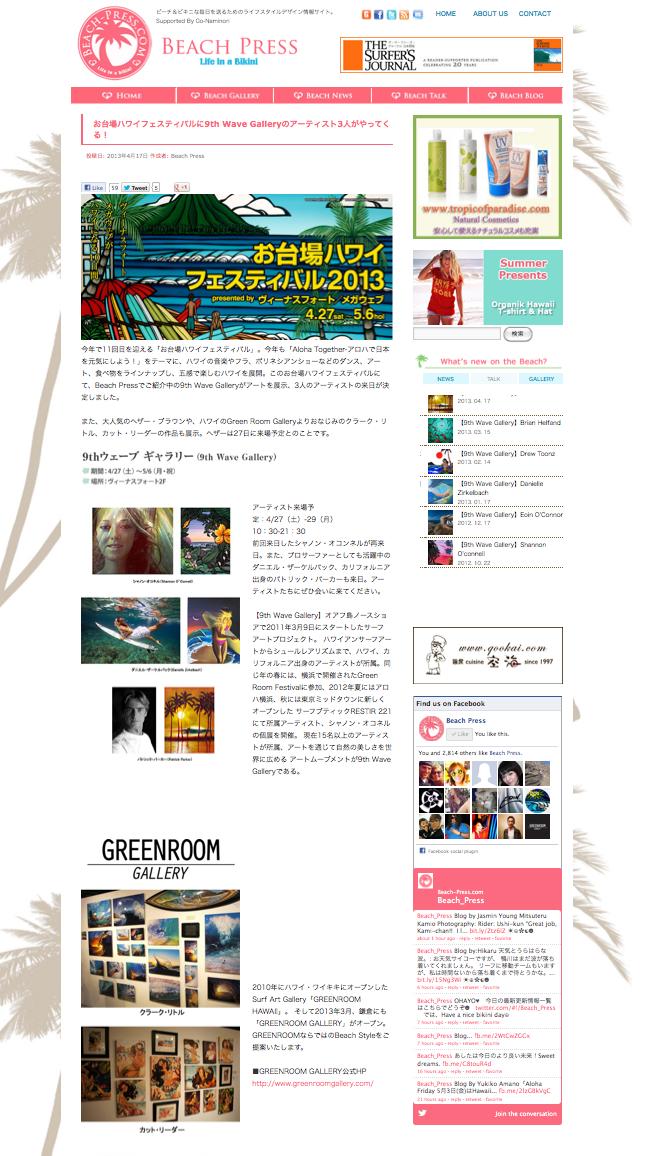 2013-04-17-odaiba-9th-wave-beach-press.png