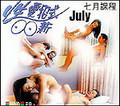 性爱招式日日新7