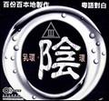 乳环·阴环(SP030)