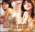 SM之火焰(LUVCD323)