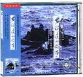 中国音乐家大系-吹管系列(黄河边的故事)
