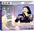 彭丽媛-我的祖国