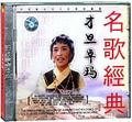 才旦卓玛-中华歌坛名人