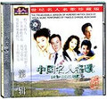 中国名人名歌珍藏版(1)