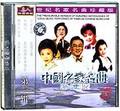 中国名家名曲珍藏版(1)