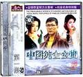 中国纯金金曲(1)
