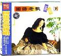国语老歌新唱(7)