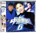 中国原创(6)