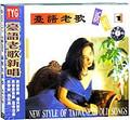 台语老歌新唱(1)