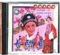 中国黄梅戏-女驸马(双碟)