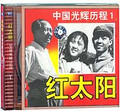 红太阳中国光辉历程(一)