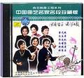 中国曲艺名家名段珍藏版-河南坠子、西河大鼓