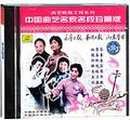 中国曲艺名家名段珍藏版-乐亭大鼓、奉调大鼓、山东琴书