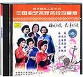 中国曲艺名家名段珍藏版-梅花大鼓、天津时调