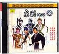 中国戏曲名家唱腔珍藏版-京剧遇皇后(老旦)