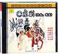 中国戏曲名家唱腔珍藏版-京剧辕门射戟(小生、武生)