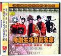 中国戏曲名家唱腔珍藏版-豫剧生净丑四名家