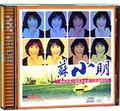 苏小明 - 白金超值珍藏版