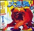 迪士高-大笨狗
