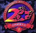 二十世纪中国摇滚大系1