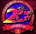 二十世纪中国摇滚大系2