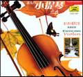 迷人的小提琴之夜