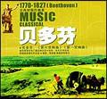 贝多芬-第六交响曲、第一交响曲