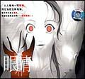张震讲故事3-眼睛