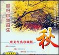 回归自然音乐-欧美经典珍藏版(秋)
