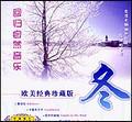 回归自然音乐-欧美经典珍藏版(冬)