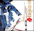 中国风潮(1)-笛子与二胡