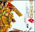 中国风潮(3)-合集