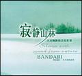 班得瑞音乐专辑2——寂静山林