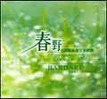 班得瑞音乐专辑3——春野