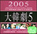 2005畅销韩剧主题曲全纪录精选集