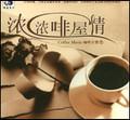 浓浓啡屋情—咖啡音乐1