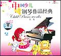中国少儿钢琴作品经典1-2