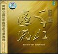 千江汇流 - 震撼心灵的中国原创音乐专辑