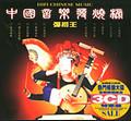 中国音乐发烧榜 弹拨王