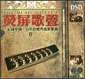 荧屏歌声1—纪录中国100年的优秀电影歌曲