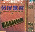 荧屏歌声(贰)纪录中国100年的优秀电影歌曲