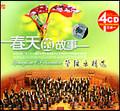 管弦乐精选 - 春天的故事