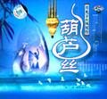 葫芦丝 - 月光下的凤尾竹