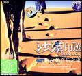 阿拉伯音乐之旅 - 沙漠印迹