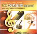 中外著名乐器演奏天碟(古典篇)