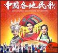 中国各地民歌